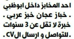 وظائف شاغرة في أحد المخابز في أبو ظبي