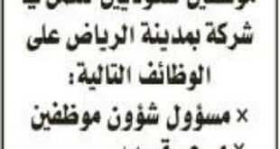 وظائف شاغرة لموظفين سعوديين