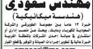 وظائف شاغرة لمهندس سعودي