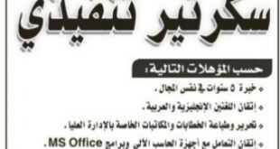 وظائف شاغرة في شركة كبرى في الرياض