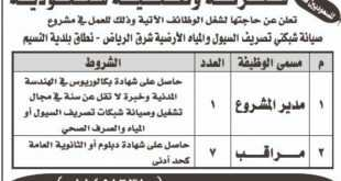 وظائف شاغرة في شركة وطنية سعودية