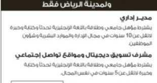 وظائف شاغرة للسعوديين ولمدينة الرياض فقط