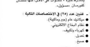 وظائف شاغرة في شركة يوسف الغانم في مجال خدمة السيارات