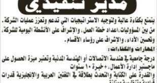 وظائف شاغرة لمدير تنفيذي في شركة سعودية