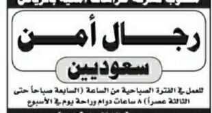 وظائف شاغرة لرجال أمن سعوديين