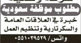 وظائف شاغرة في شركة وطنية لموظفة سعودية