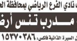 وظائف شاغرة في نادي الفرع الرياضي بمحافظة الحريق