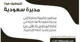 وظائف شاغرة للتوظيف فورا مديرة سعودية