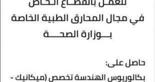 وظائف شاغرة الكويتين فقط