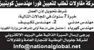 وظائف شاغرة في شركة مقاولات لمهندسين كويتيين