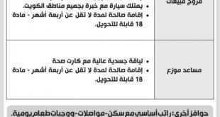 وظائف شاغرة في شركة الألبان الكويتية الدانماركية