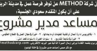 وظائف شاغرة في شركة METHODفي مدينة الرياض