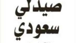 وظائف شاغرة لصيدلي سعودي