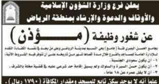 وظائف شاغرة في وزارة الشؤون الإسلامية والأوقاف والدعوة والإرشاد بمنطقة الرياض
