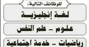 وظائف شاغرة في مدرسة أهلية بشمال الرياض