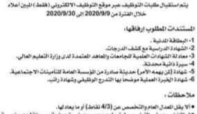 وظائف شاغرة في معهد الكويت للأبحاث العلمية