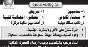 وظائف شاغرة في مستشفى الدكتور خالد إدريس في جدة