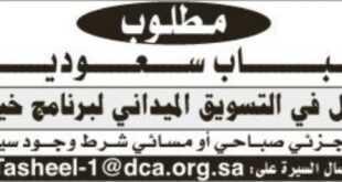 وظائف شاغرة لشباب سعوديون في التسويق