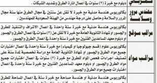 وظائف شاغرة في شركة الاتحاد الهندسي السعودية (خطيب وعلمي)