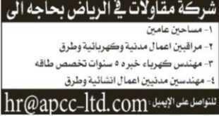 وظائف شاغرة فى شركة مقاولات في الرياض