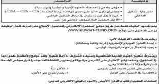 وظائف شاغرة في الصندوق الكويتي للتنمية