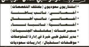 وظائف شاغرة في مركز طبي شمال الرياض