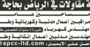 وظائف شاغرة في شركة مقاولات في الرياض