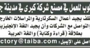 وظائف شاغرة للعمل في مصنع شركة كبرى في مدينة جدة