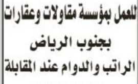 وظائف شاغرة لموظف في مؤسسة مقاولات وعقارات بجنوب الرياض