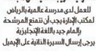 وظائف شاغرة لخريجة سعودية حديثة