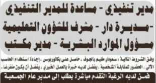 وظائف شاغرة في جمعية حفظ القرآن بالجوف