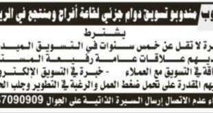 وظائف شاغرة لمندوبي تسويق في قاعة أفراح ومنتجع في الرياض