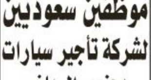 وظائف شاغرة لموظفين سعوديين في شركة تأجير سيارات