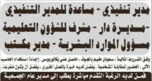 وظائف شاغرة في جمعية تحفيظ القرآن بالجوف