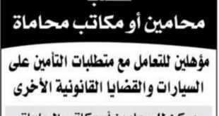وظائف شاغرة في شركة تأمين عامة في الكويت