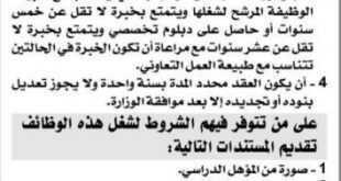 وظائف شاغرة في جمعية الجابرية التعاونية