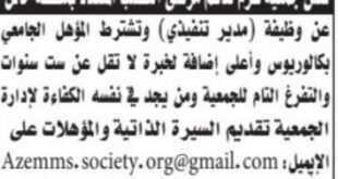 وظائف شاغرة في جمعية عزم لدعم مرضى التصلب المتعدد بمنطقة حائل