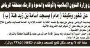 وظائف شاغرة في فروع وزارة الشؤون الإسلامية والأوقاف والدعوة والإرشاد بمنطقة الرياض