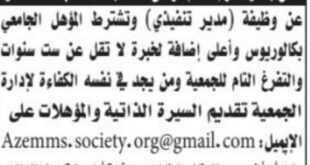 وظائف شاغرة في جمعية عزم لدى مرضى التصلب المتعدد بمنطقة حائل