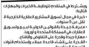 وظيفة شاغرة لمشرف تسويق عقارات دولية